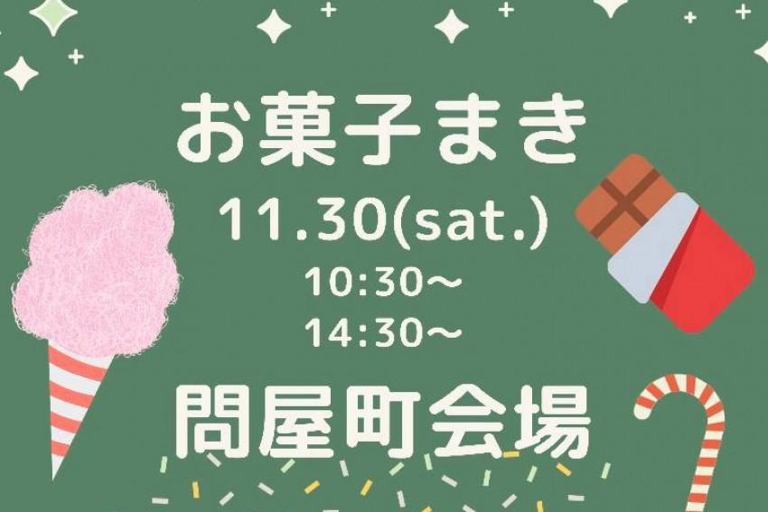 【お菓子まき】