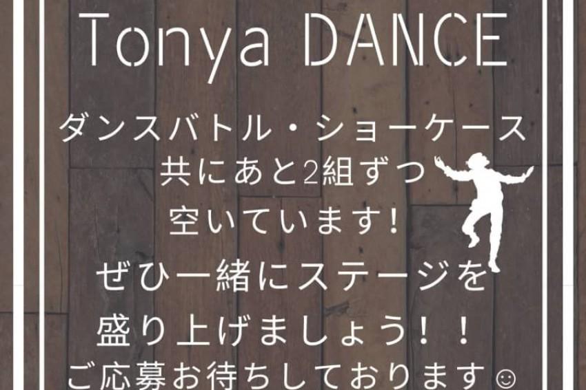 【TONYA DANCE 出場者再募集】