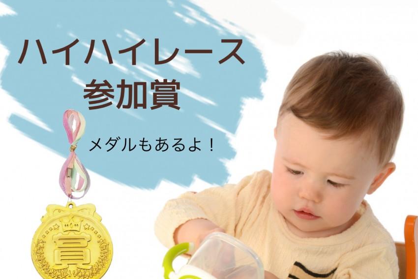 【ハイハイレース〜参加賞〜】