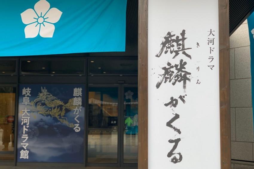 《話題!》麒麟がくる 岐阜 大河ドラマ館を徹底取材!