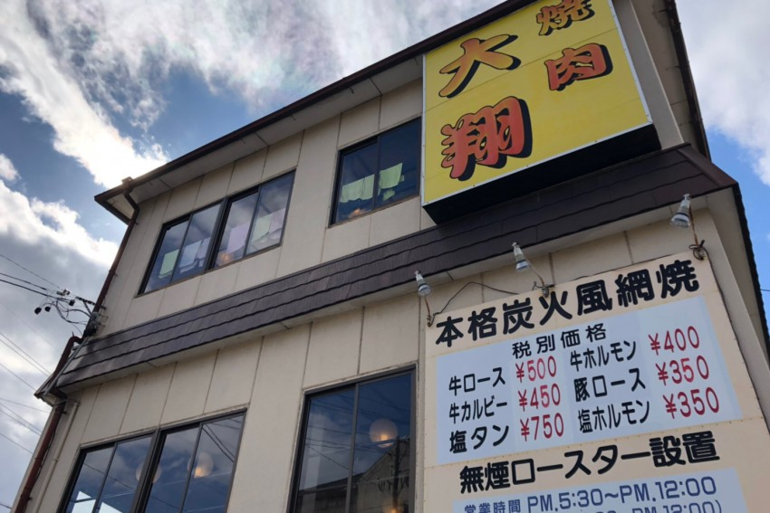 熱い想いで手作りキムチ!各務原キムチ認定料理店〜焼肉 大翔〜