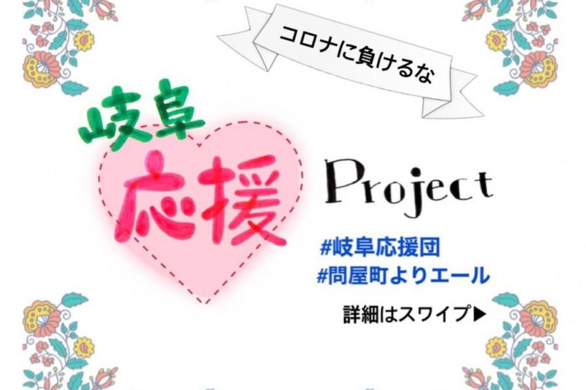 【緊急企画】岐阜応援プロジェクト!!