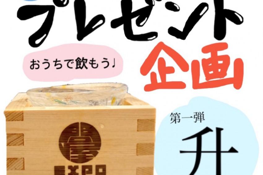 【企画】プレゼントキャンペーン第一弾