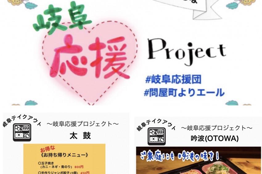 岐阜応援プロジェクト!!【part.1】