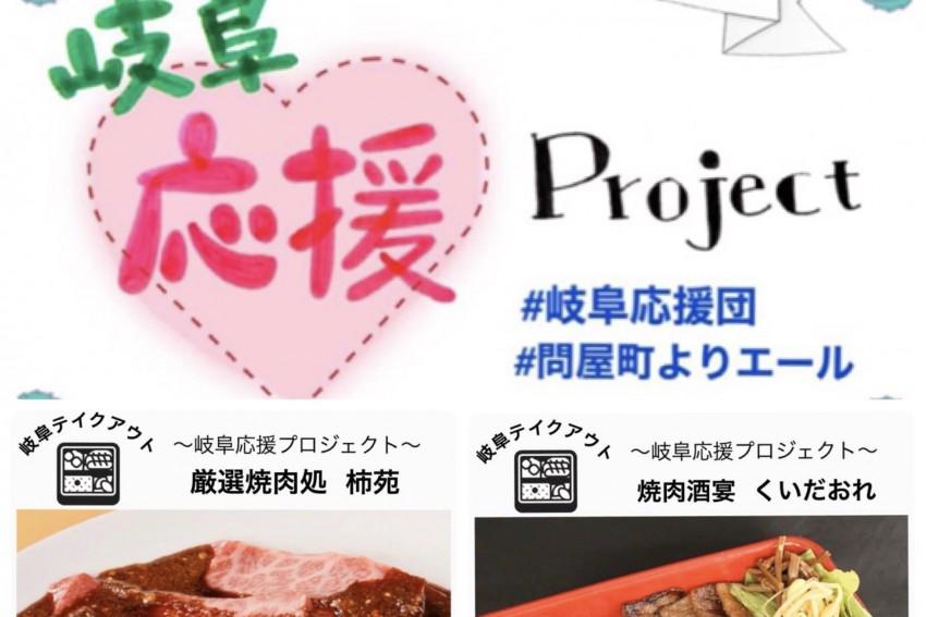 岐阜応援プロジェクト!!【part.2】