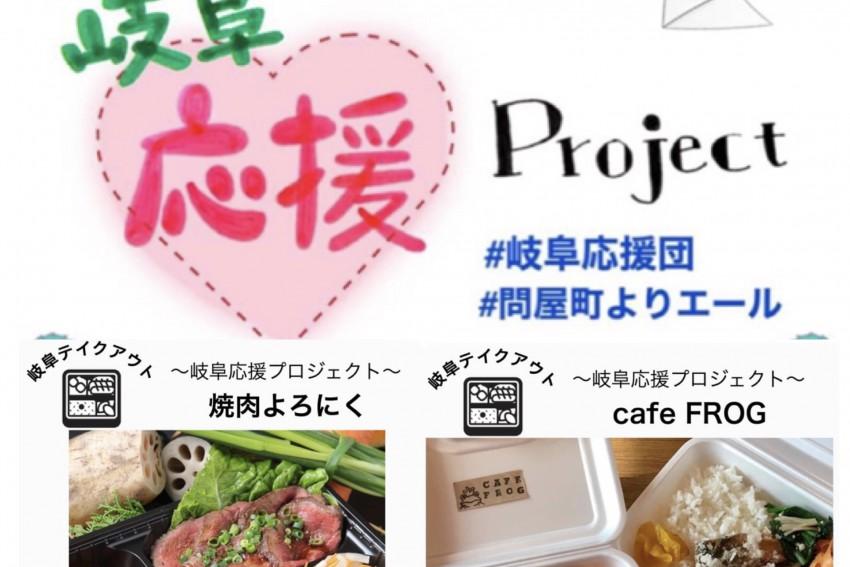 岐阜応援プロジェクト!!【part.3】