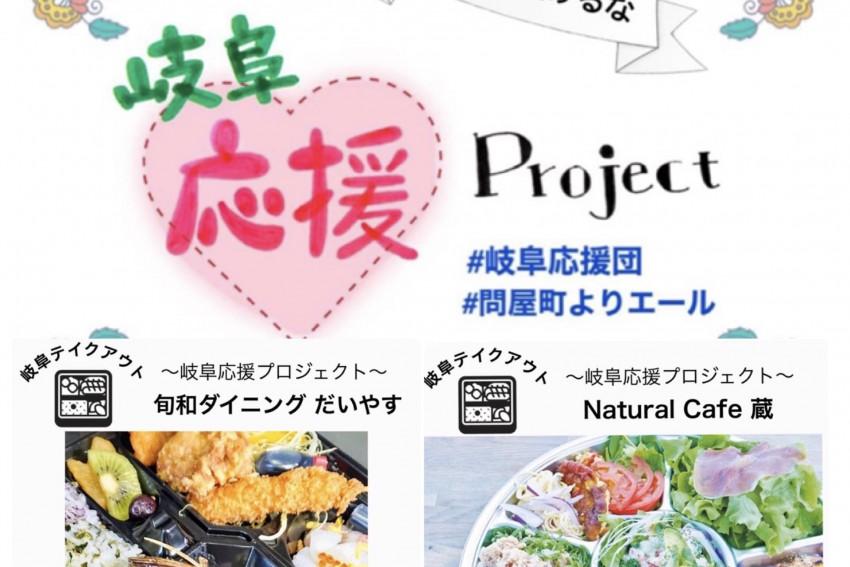 岐阜応援プロジェクト!!【part.4】