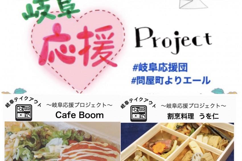 岐阜応援プロジェクト!!【part.5】