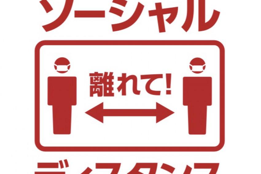 【コロナ関連】 ソーシャルディスタンスを大切に!