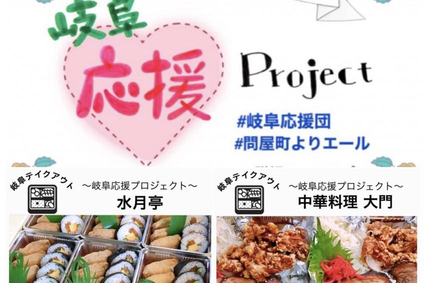 岐阜応援プロジェクト!!【part.6】
