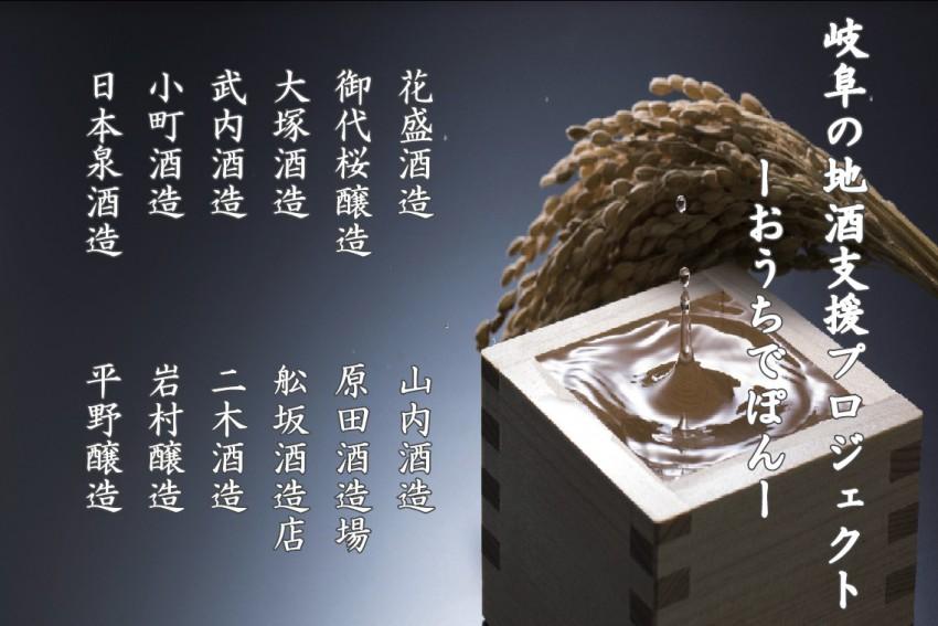 岐阜の地酒支援プロジェクト ~日本泉酒造~