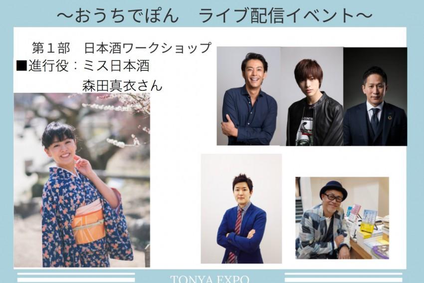 岐阜の地酒支援プロジェクト -おうちでぽん!- ライブ配信イベント ゲスト決定!