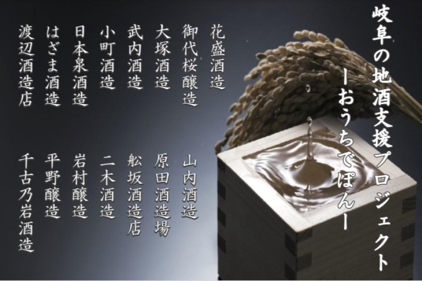 岐阜の地酒支援プロジェクト ~武内酒造~