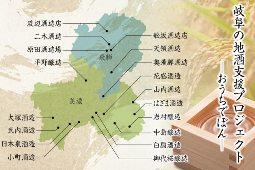 岐阜の地酒支援プロジェクト ~花盛酒造~