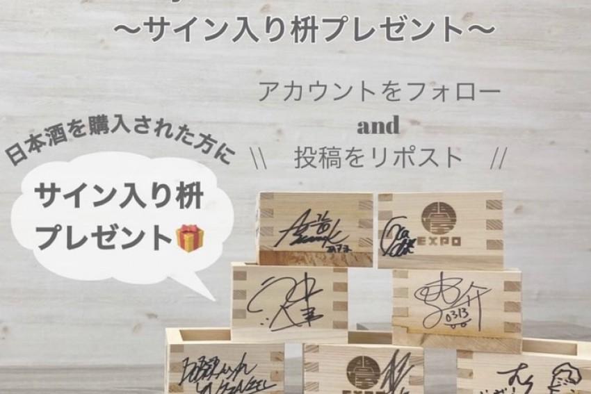 Tonya EXPO おうちでぽん 〜サイン入り枡プレゼント〜 サイン枡ご紹介!