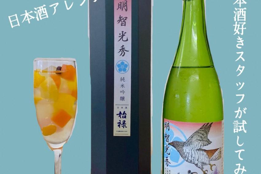 日本酒好きスタッフが試した! オススメ!日本酒アレンジ!