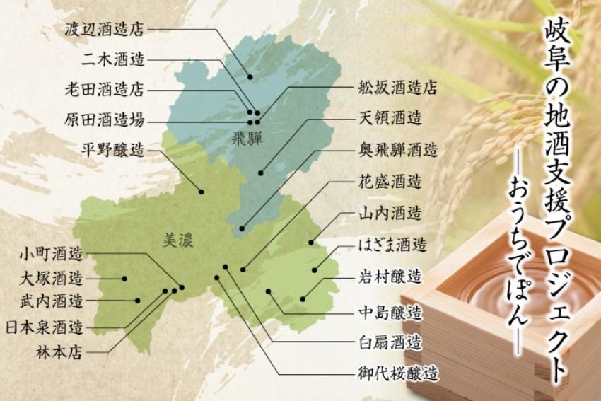 岐阜の地酒支援プロジェクト ~白扇酒造~
