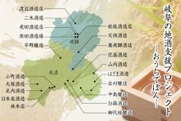 岐阜の地酒支援プロジェクト ~老田酒造~