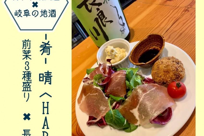 「岐阜の飲食店×岐阜の地酒」 〜-肴- 晴〈HARU〉〜
