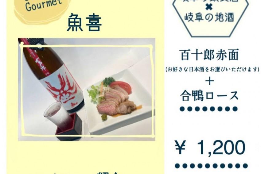 「岐阜の飲食店×岐阜の地酒」 〜あぶり焼き 魚喜水産〜