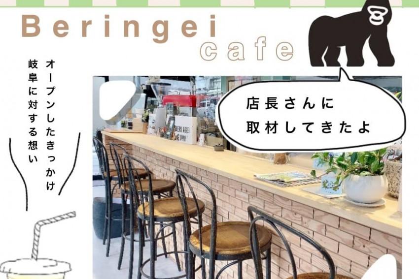 【ベリカフェ特集】 Beringei cafeを徹底取材!