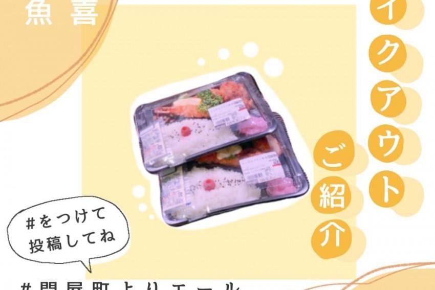 岐阜応援プロジェクト!! 【あぶり焼き 魚喜水産】