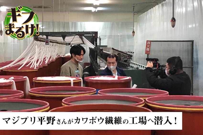 【ギフまるけ!】アパレル編 vol.2 カワボウ繊維株式会社
