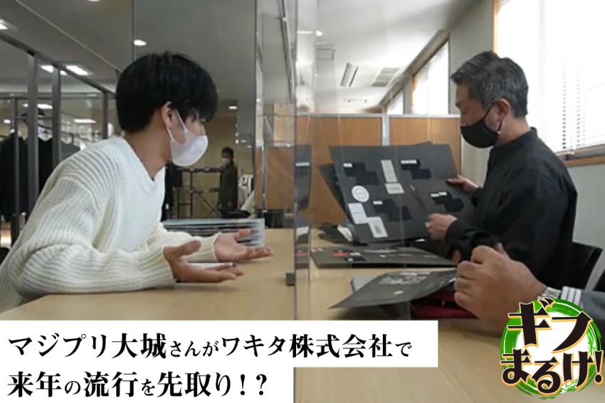 【ギフまるけ!】アパレル編 vol.5 ワキタ株式会社