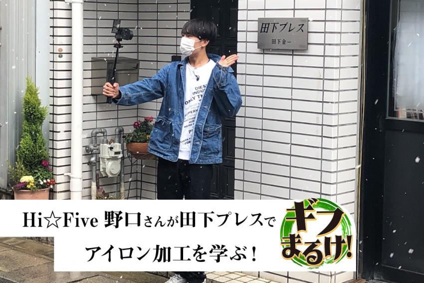 【ギフまるけ!】アパレル編 vol.8 田下プレス