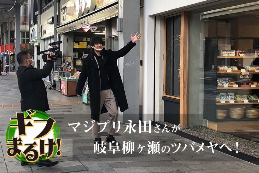 【ギフまるけ!】飲食編 vol.1 ツバメヤ 柳ヶ瀬本店