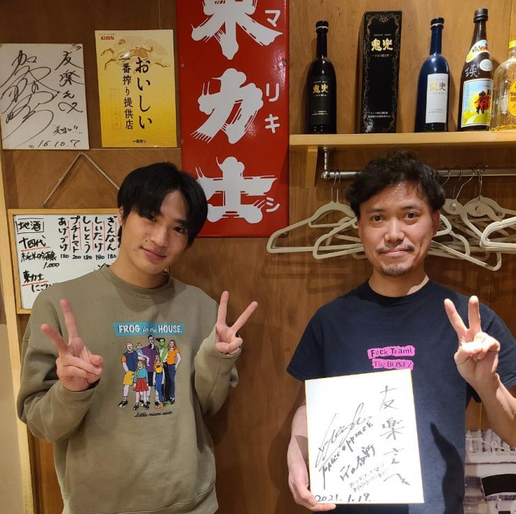 MAG!C☆PRINCEの平野泰新さんが「やき鳥 友楽」の店長さんと記念写真
