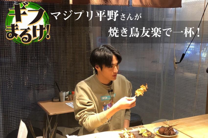 【ギフまるけ!】飲食編 vol.5 やき鳥 友楽