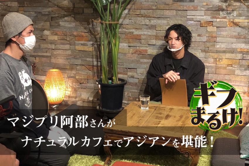 【ギフまるけ!】飲食編 vol.2 ナチュラルカフェ