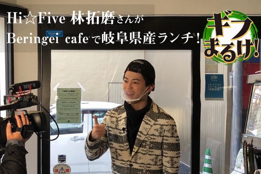 【ギフまるけ!】飲食編 vol.3 Beringei cafe  べリンゲイカフェ