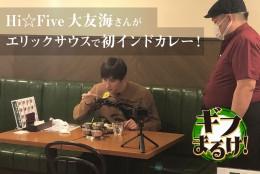 【ギフまるけ!】飲食編 vol.4  エリックサウス 岐阜アクティブG店