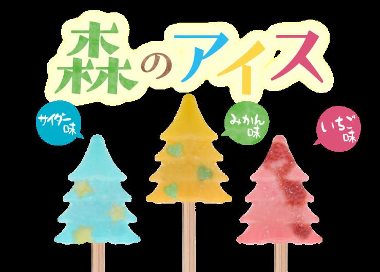 「緑水庵 鏡島店」森のアイス