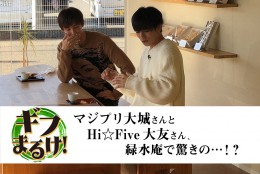【ギフまるけ!】飲食編 vol.10 緑水庵 鏡島店