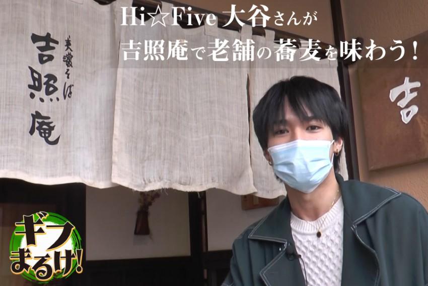 【ギフまるけ!】飲食編 vol.6 伝承美濃そば 吉照庵