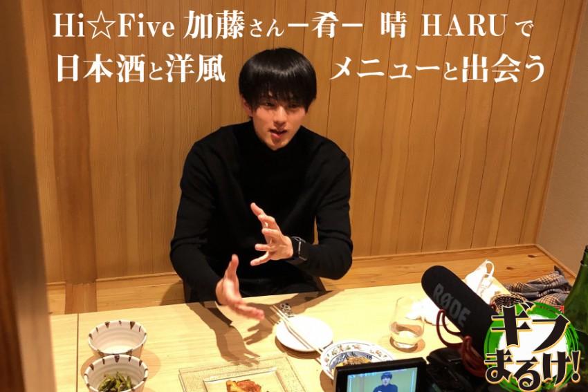 【ギフまるけ!】飲食編 vol.7 -肴- 晴 HARU