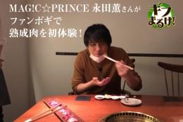 【ギフまるけ!】飲食編 vol.11 焼肉旬やさい ファンボギ