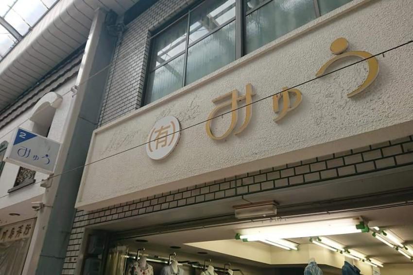 Ton散歩 第6弾【 (有)みゅう 】さん