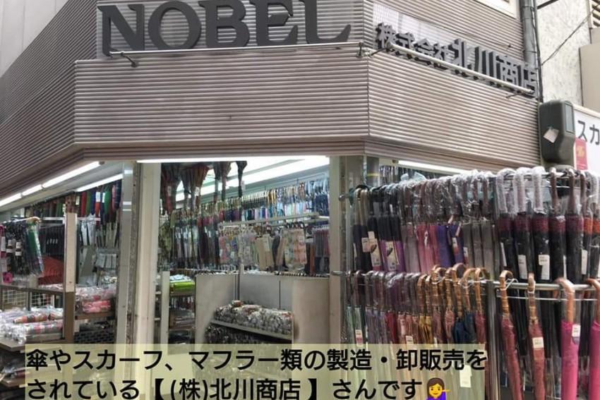 Ton散歩 第9弾【 (株)北川商店 】さん