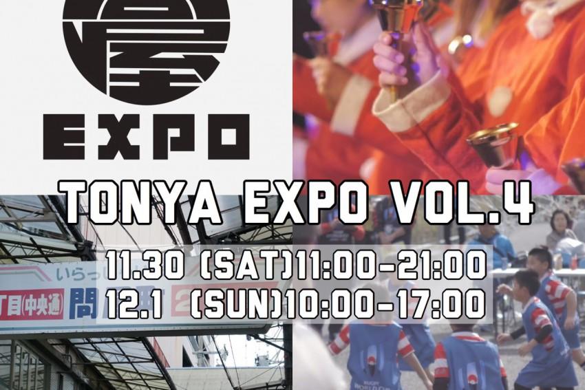 『TonyaEXPO 2019』開催決定のお知らせ!!
