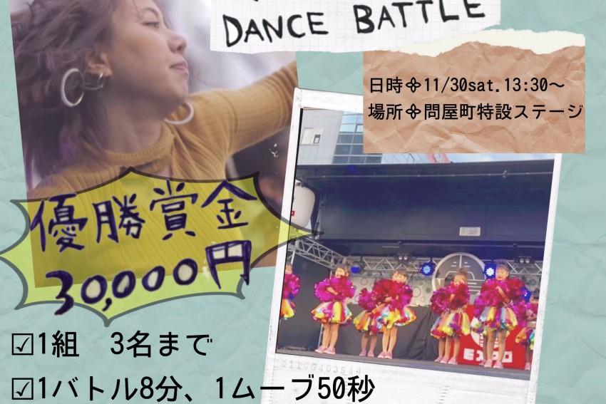 TonyaEXPO2019 ダンスイベント 出場者募集!!
