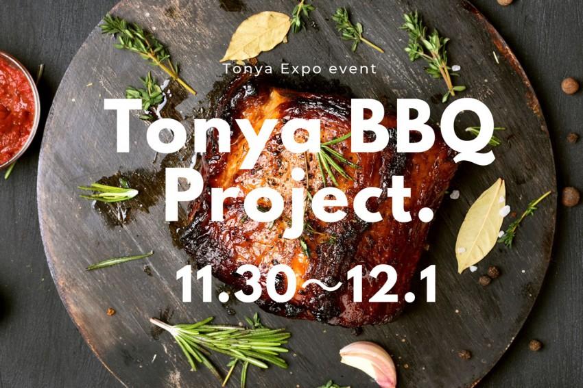 TonyaEXPO2019【Tonya BBQ Project】