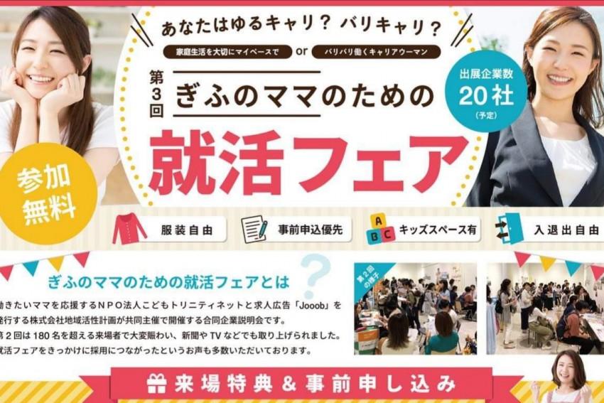 10/4開催【ぎふママのための就活フェア】