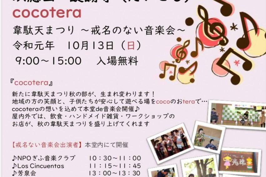 10/13開催【cocotera 韋駄天まつり】