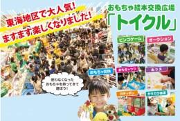 10/14開催【おもちゃ・絵本交換広場「トイクル」】