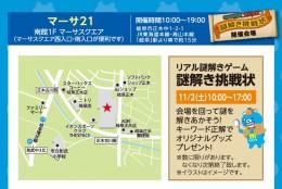 10/31~11/4開催【東邦ガスのガス展】