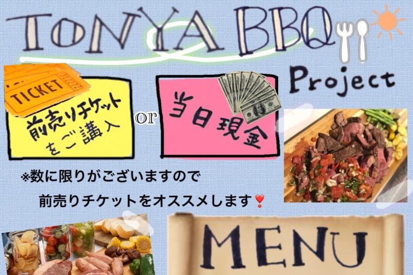 【Tonya BBQ Project】のお知らせ